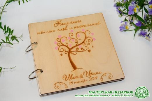 Книга пожеланий деревянная