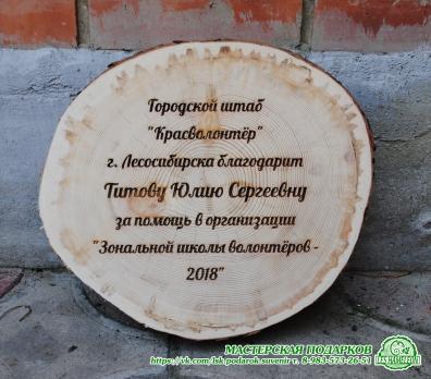 Услуга гравировки благодарственных писем  на спилах дерева