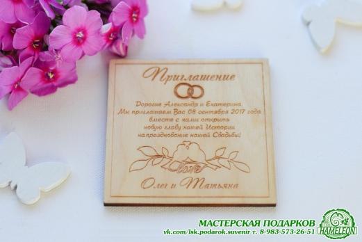 Свадебное приглашение из дерева с гравировкой