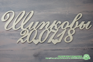Фамилия с датой свадьбы