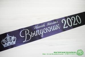 Ленты для выпускников. Цвет фиолетовый