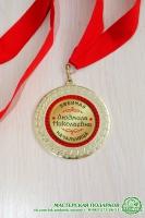 Металлическая медаль с нанесением любой символики и надписей D=70 мм.