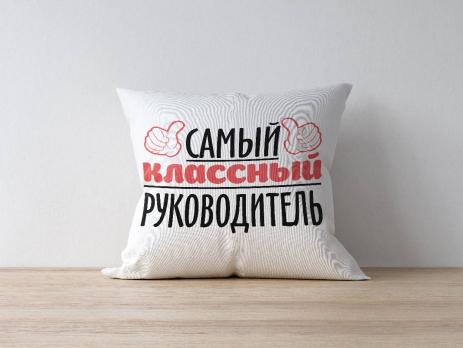 Подушка на день учителя