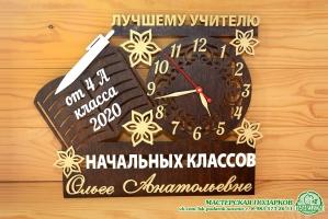 Часы Учителю начальных классов