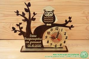Часы Учителю