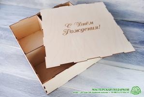 Коробка - С днем рождения!