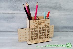 Карандашница с вечным календарем