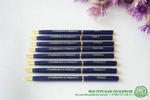 Ручка с гравировкой. Цвет синий