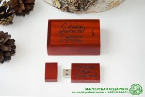 Флешка с гравировкой в подарочной коробочке