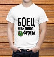 """Футболка с принтом """"Боец невидимого фронта"""""""