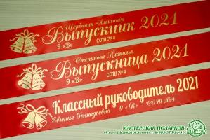 Ленты для выпускников. Цвет красный