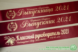 Ленты для выпускников. Цвет бордовый