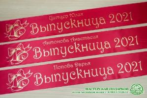 Ленты для выпускников. Цвет малиновый