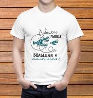 Футболка рыбаку №19