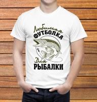 Футболка рыбаку №21