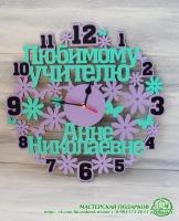 """Часы """"Любимому учителю"""""""
