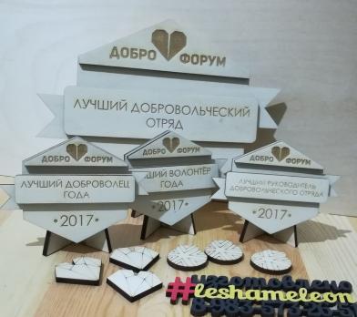 """Кубок наградной из фанеры """"ДоброФорум"""""""