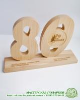 """Наградной кубок из дерева """"80 лет"""""""