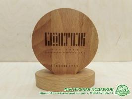 Наградной кубок из дерева с гравировкой