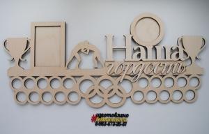 Холдер для медалей Борьба