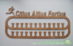Медальница Citius Altius Fortius (быстрее, выше, сильнее)