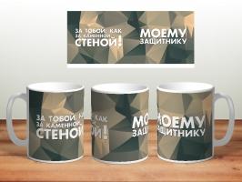 "Кружка 23 февраля ""Моему защитнику"""