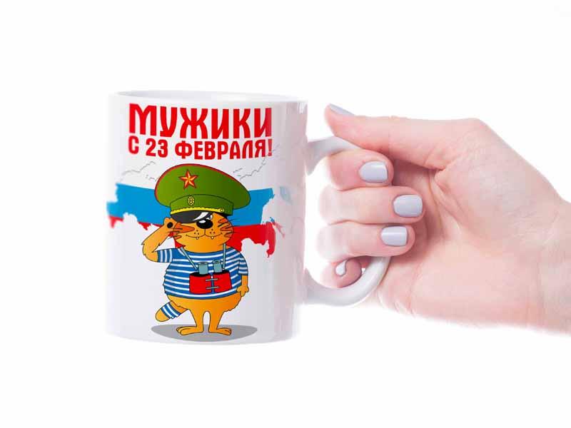 """Кружка """"Мужики, с 23 февраля"""""""